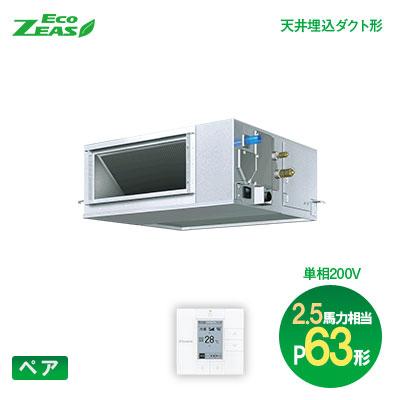 ダイキン(DAIKIN) 業務用エアコン Eco-ZEAS ペア:ワイヤード 単相 P63形(2.5馬力相当)天井埋込ダクト形(高静圧タイプ) SZRM63BCV 軽量スタンダードモデル