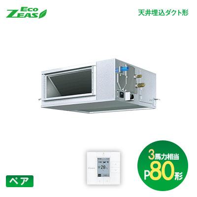 ダイキン(DAIKIN) 業務用エアコン Eco-ZEAS ペア:ワイヤード P80形(3馬力相当)天井埋込ダクト形(高静圧タイプ) SZRM80BCT 軽量スタンダードモデル