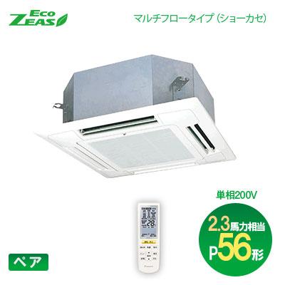 ダイキン(DAIKIN) 業務用エアコン Eco-ZEAS ペア:ワイヤレス 単相 P56形(2.3馬力相当)マルチフロー(ショーカセ) SZRN56BCNV 軽量スタンダードモデル