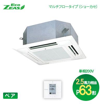 ダイキン(DAIKIN) 業務用エアコン Eco-ZEAS ペア:ワイヤード 単相 P63形(2.5馬力相当)マルチフロー(ショーカセ) SZRN63BCV 軽量スタンダードモデル