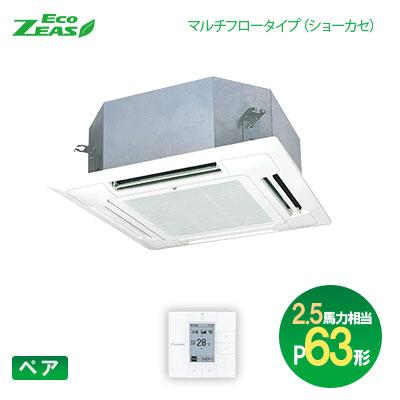 ダイキン(DAIKIN) 業務用エアコン Eco-ZEAS ペア:ワイヤード P63形(2.5馬力相当)マルチフロー(ショーカセ) SZRN63BCT 軽量スタンダードモデル