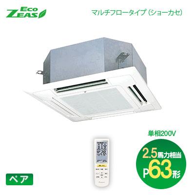 ダイキン(DAIKIN) 業務用エアコン Eco-ZEAS ペア:ワイヤレス 単相 P63形(2.5馬力相当)マルチフロー(ショーカセ) SZRN63BCNV 軽量スタンダードモデル