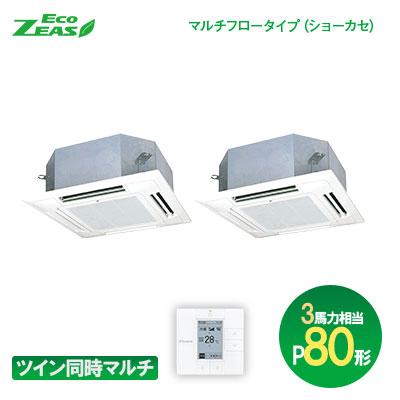 ダイキン(DAIKIN) 業務用エアコン Eco-ZEAS ツイン同時マルチ:ワイヤード P80形(3馬力相当)マルチフロー(ショーカセ) SZRN80BCTD 軽量スタンダードモデル