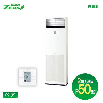 ダイキン(DAIKIN) 業務用エアコン Eco-ZEAS ペア:液晶コントロールパネル P50形(2馬力相当)床置形 SZRV50BCT 軽量スタンダードモデル