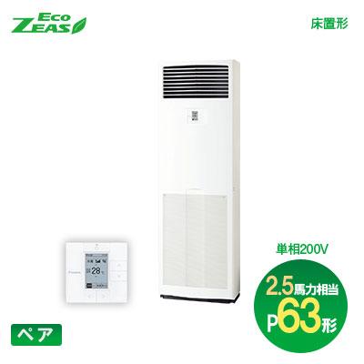ダイキン(DAIKIN) 業務用エアコン Eco-ZEAS ペア:液晶コントロールパネル 単相 P63形(2.5馬力相当)床置形 SZRV63BCV 軽量スタンダードモデル