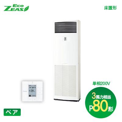 ダイキン(DAIKIN) 業務用エアコン Eco-ZEAS ペア:液晶コントロールパネル 単相 P80形(3馬力相当)床置形 SZRV80BCV 軽量スタンダードモデル