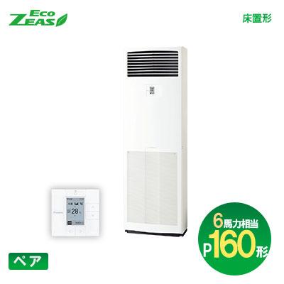 ダイキン(DAIKIN) 業務用エアコン Eco-ZEAS ペア:液晶コントロールパネル P160形(6馬力相当)床置形 SZRV160BC 軽量スタンダードモデル