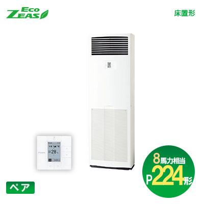 ダイキン(DAIKIN) 業務用エアコン Eco-ZEAS ペア:液晶コントロールパネル P224形(8馬力相当)床置形 SZZV224CJ 軽量スタンダードモデル