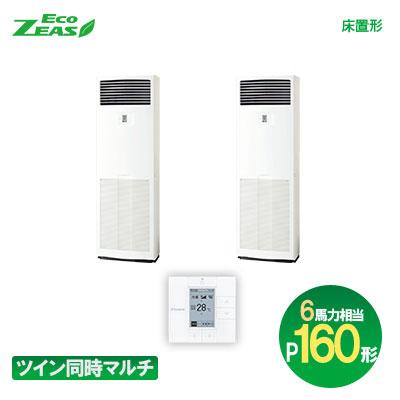ダイキン(DAIKIN) 業務用エアコン Eco-ZEAS ツイン同時マルチ:液晶コントロールパネル P160形(6馬力相当)床置形 SZRV160BCD 軽量スタンダードモデル