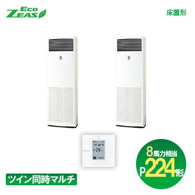 ダイキン(DAIKIN) 業務用エアコン Eco-ZEAS ツイン同時マルチ:液晶コントロールパネル P224形(8馬力相当)床置形 SZZV224CJD 軽量スタンダードモデル