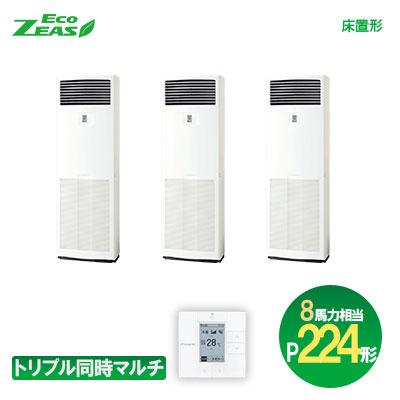 ダイキン(DAIKIN) 業務用エアコン Eco-ZEAS トリプル同時マルチ:液晶コントロールパネル P224形(8馬力相当)床置形 SZZV224CJM 軽量スタンダードモデル