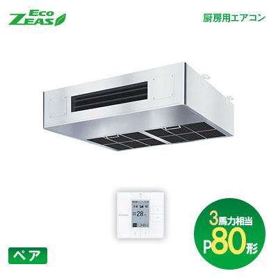 ダイキン(DAIKIN) 業務用エアコン Eco-ZEAS ペア:ワイヤード P80形(3馬力相当)厨房用エアコン SZRT80BCT 軽量スタンダードモデル