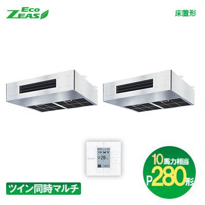 ダイキン(DAIKIN) 業務用エアコン Eco-ZEAS ツイン同時マルチ:ワイヤード P280形(10馬力相当)厨房用エアコン SZZT280CJD 軽量スタンダードモデル