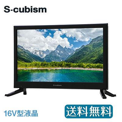 ★あす楽対応★A-Stage 地上デジタルハイビジョン液晶テレビ 16V型 SCT-16G01SR LED バックライト搭載