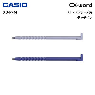 送料無料 カシオ電子辞書純正オプション品 カシオ Casio 2020年発売モデル 電子辞書 タッチペン 品質検査済 エクスワード XD-SXシリーズ用 XD-PF14 EX-Word 休日 ギフト対応