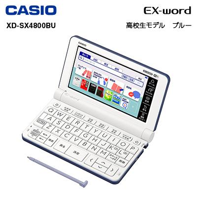 カシオ Casio 2020年1月24日発売 電子辞書 EX-Word エクスワード 高校生モデル ブルー XD-SX4800BU