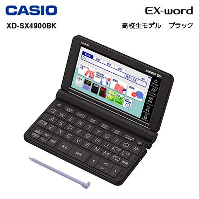 カシオ Casio 2020年1月24日発売 電子辞書 EX-Word エクスワード 高校生モデル ブラック XD-SX4900BK