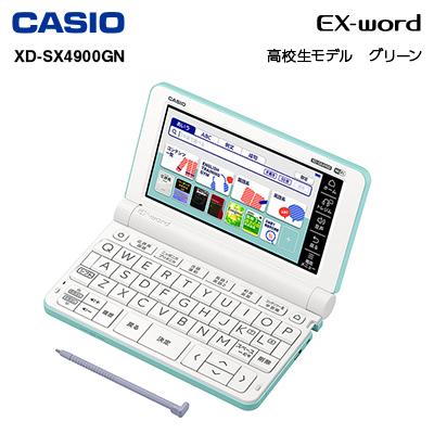 カシオ Casio 2020年1月24日発売 電子辞書 EX-Word エクスワード 高校生モデル グリーン XD-SX4900GN