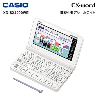 カシオ Casio 2020年1月24日発売 電子辞書 EX-Word エクスワード 高校生モデル ホワイト XD-SX4900WE