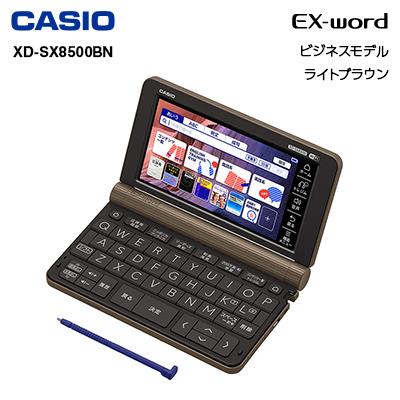 カシオ Casio 2020年1月24日発売 電子辞書 EX-Word エクスワード ビジネスモデル ライトブラウン XD-SX8500BN