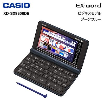 カシオ Casio 2020年1月24日発売 電子辞書 EX-Word エクスワード ビジネモデル ダークブルー XD-SX8500DB