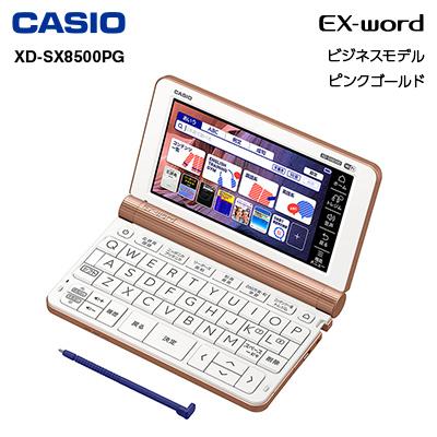 カシオ Casio 2020年1月24日発売 電子辞書 EX-Word エクスワード ビジネスモデル ピンクゴールド XD-SX8500PG