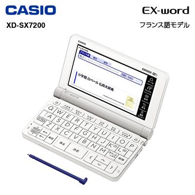 カシオ Casio 2020年2月14日発売 電子辞書 EX-Word エクスワード フランス語モデル XD-SX7200