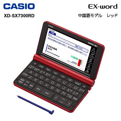 カシオ Casio 2020年2月14日発売 電子辞書 EX-Word エクスワード 中国語モデル レッド XD-SX7300RD
