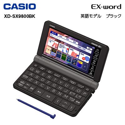 店舗良い 【ご注文後10営業日頃出荷予定 EX-Word】カシオ Casio Casio 2020年発売モデル 電子辞書 EX-Word 電子辞書 エクスワード 英語モデル ブラック XD-SX9800BK【ギフト対応】, ナカフラノチョウ:06be5d08 --- sturmhofman.nl