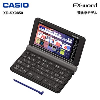 カシオ Casio 2020年2月14日発売 電子辞書 EX-Word エクスワード 理化学モデル XD-SX9850