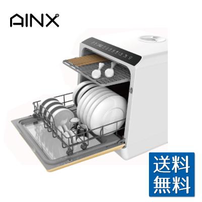 工事不要 電源をつなげばすぐに使える AINX 卓上型食器洗い乾燥機 AX-S3W コンパクト お手入れ簡単 タイムセール タンク給水式 水道栓工事不要 新次元高圧洗浄モード搭載 排水のみ 省エネ 流行