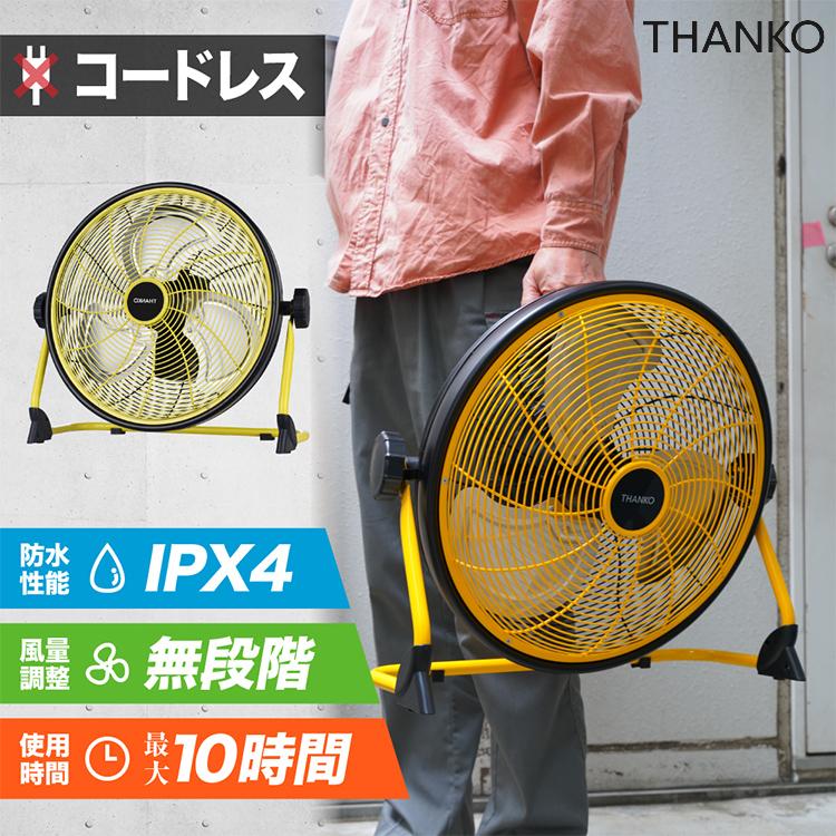 実物 充電式コードレス 持ち運べるDCモーター扇風機 サンコー THANKO C-RDF20Y 商舗 コードレスDCモーター40cm扇風機