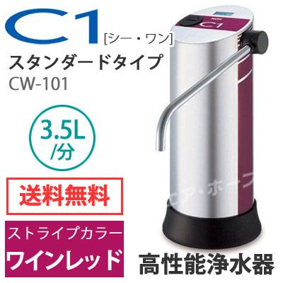 日本ガイシ C1ファインセラミックフィルター浄水器 スタンダード 据え置きタイプ  ワインレッド CW-101-WR  シーワン 日本碍子 NGK