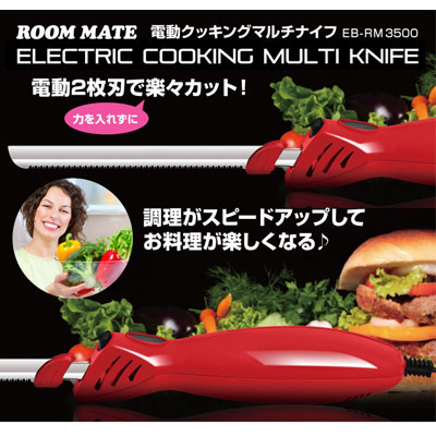 ROOMMATE electric cooking multi knife
