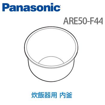 Panasonic(パナソニック) 炊飯器【内釜】 ARE50-F44 (本体型番:SR-PX184-K)  ARE50-F44  炊飯ジャー 内鍋 内なべ 交換 ※内なべのみの販売です