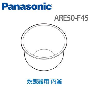 Panasonic(パナソニック) 炊飯器【内釜】 ARE50-F45 (本体型番:SR-PX104-K)  ARE50-F45  炊飯ジャー 内鍋 内なべ 交換 ※内なべのみの販売です