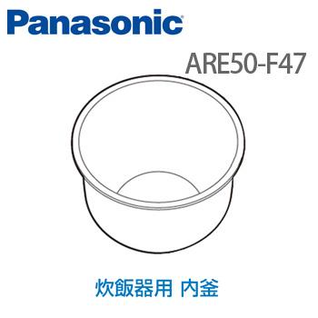 Panasonic(パナソニック) 炊飯器【内釜】 ARE50-F47 (本体型番:SR-PA104-T)  ARE50-F47  炊飯ジャー 内鍋 内なべ 交換 ※内なべのみの販売です