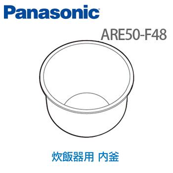Panasonic(パナソニック) 炊飯器【内釜】 ARE50-F48 (本体型番:SR-PB184-W)  ARE50-F48  炊飯ジャー 内鍋 内なべ 交換 ※内なべのみの販売です
