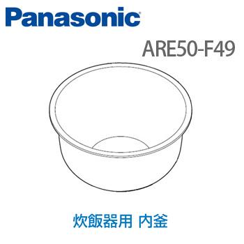 Panasonic(パナソニック) 炊飯器【内釜】 ARE50-F49 (本体型番:SR-PB104-W)  ARE50-F49  炊飯ジャー 内鍋 内なべ 交換 ※内なべのみの販売です