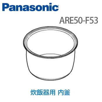 Panasonic(パナソニック) 炊飯器【内釜】 ARE50-F53 (本体型番:SR-SX184-T)  ARE50-F53  炊飯ジャー 内鍋 内なべ 交換 ※内なべのみの販売です