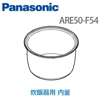 Panasonic(パナソニック) 炊飯器【内釜】 ARE50-F54 (本体型番:SR-SX104-T)  ARE50-F54  炊飯ジャー 内鍋 内なべ 交換 ※内なべのみの販売です