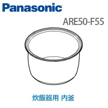Panasonic(パナソニック) 炊飯器【内釜】 ARE50-F55 (本体型番:SR-SH184-N)  ARE50-F55  炊飯ジャー 内鍋 内なべ 交換 ※内なべのみの販売です