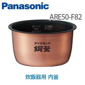 Panasonic(パナソニック) 炊飯器【内釜】 ARE50-F82 (本体型番:SR-HX184-W)  ARE50-F82  炊飯ジャー 内鍋 内なべ 交換 ※内なべのみの販売です