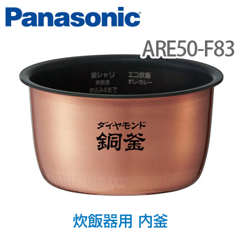 Panasonic(パナソニック) 炊飯器【内釜】 ARE50-F83 (本体型番:SR-HX104-W)  ARE50-F83  炊飯ジャー 内鍋 内なべ 交換 ※内なべのみの販売です