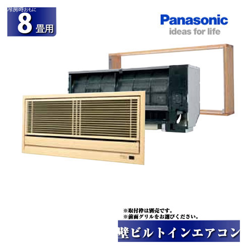 【メーカー直送】【代引不可】Panasonic(パナソニック)  壁ビルトインエアコン おもに8畳用  ハウジングエアコン CS-B251CK2
