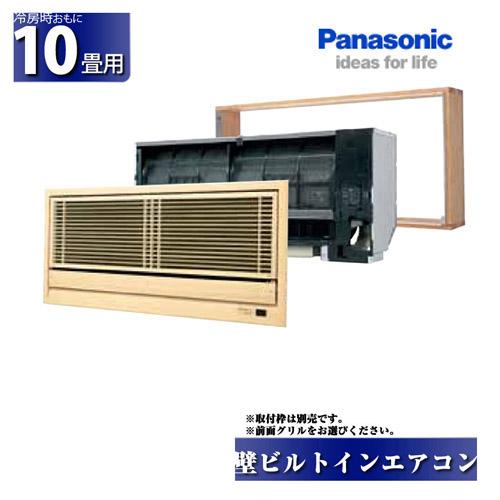 【メーカー直送】【代引不可】Panasonic(パナソニック)  壁ビルトインエアコン おもに10畳用  ハウジングエアコン CS-B281CK2
