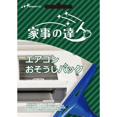 【家事の達人】 エアコンおそうじパック  hk-71008