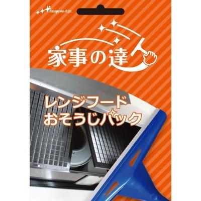 【家事の達人】 レンジフードおそうじパック  hk-71022