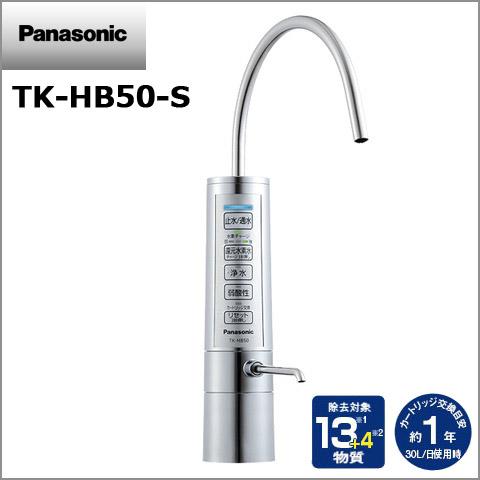 ★超目玉★あす楽対応★Panasonic(パナソニック) ビルトイン アルカリ還元水  TK-HB50-S  浄水器 水素水 還元 節水