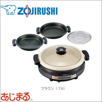 象印(ZOJIRUSHI) グリルなべ あじまる 大型タイプ ブラウン EP-RV30-TA 鍋料理 蒸し料理 だんらん ラク置きふたつまみ 直火OK